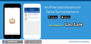 lao-law-app-1