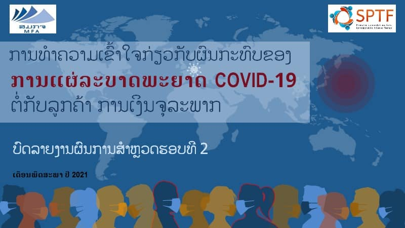 LMFA Conducted the Online seminar to present the survey result on the impact of COVID-19 to the clients of MFIs
